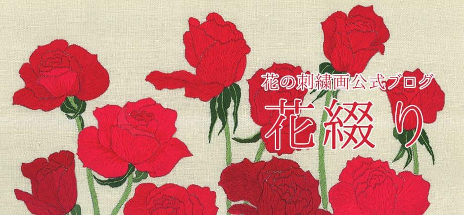 花綴り・ブログ