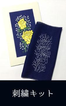 刺繍キット販売